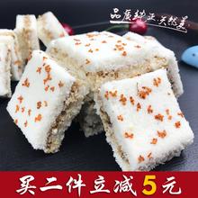 温州特产桂花糕糯米糕手工传统夹心糕点散装 天天特价 网红零食小吃