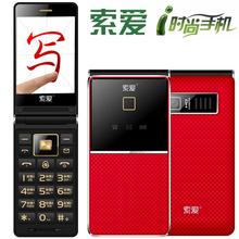索爱 Z5S翻盖老人手机男女款手写老人机大字大声超长待机老年手机