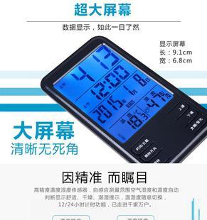 闹钟温度计背光高精度干湿士德家用室内中文婴儿科房