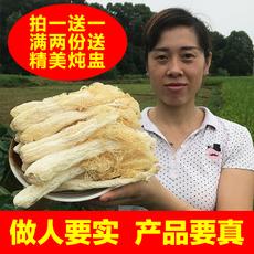 竹荪 干货买1送1共100g 野生新鲜长裙农家天然肉厚无硫食用菌竹笙