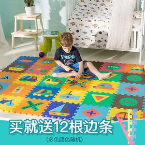 明德多彩纹儿童泡沫拼图地垫宝宝爬行垫婴儿拼接爬爬垫加厚1.4cm