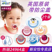 进口新安怡宝宝安抚奶嘴0-6-18个月婴儿童安睡型扁头柔软硅胶安慰