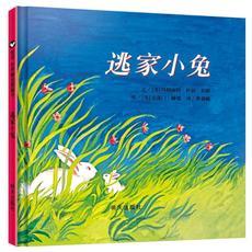 信谊世界精选图画书;逃家小兔书籍 畅销书排行榜 图书漫画书 绘本 儿童 3-6周岁 连环画