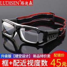 篮球眼镜运动近视眼镜 专业防护防撞防打 运动款护目镜可配近视男