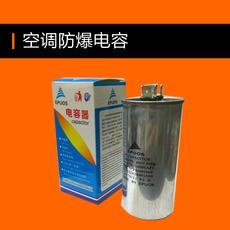 空调压缩机启动电容器CBB65 20UF30UF25UF35UF45UF50UF60UF防爆