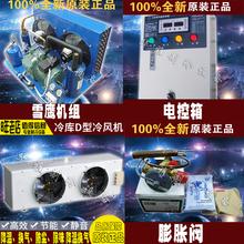 小型冷库全套设备配套制冷机组大家电配件70立方5HP谷轮CA 0500