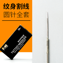 Fifty sets of Tanggu tattoo equipment with one-off tattoo needle, cutting needle, diverging needle and expanding needle