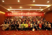 幼儿园快乐管理 幼儿园管理课程之 梯田教育培训课程幼儿园加盟