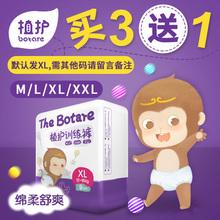 经济装 尿不湿纸尿片尿布试用装 植护宝宝拉拉裤 婴儿纸尿裤
