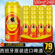 西班牙原装进口西班黄啤酒500ml*24听整箱装 PK德国啤酒