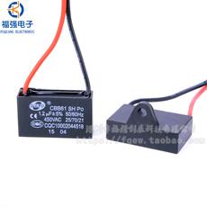 1.2UF 450V CBB61启动电容 台扇 落地扇 吊扇 电风扇电机启动电容