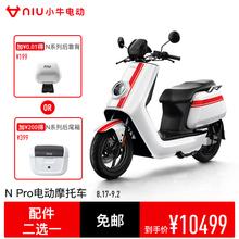 小牛电动N顶配PRO版锂电池电动摩托车代步成人电摩