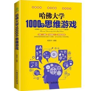 哈佛大学1000个思维游戏 逻辑思维专注力 推理力记忆力阶梯数学思维训练书籍 正版儿童全脑开发成人图画捉迷藏迷宫我的世界书包邮