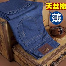直筒牛仔裤 宽松商务休闲裤 青年大码 男长裤 薄款 子夏季中年男装