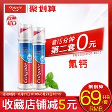 高露洁直立式按压牙膏进口防蛀洁白含氟钙牙膏牙齿清新口气130g*2