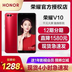 直降1580+套餐0元 honor/荣耀 荣耀V10 手机 华为 荣耀 V10 V20