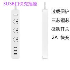接线板拖线板3位2米立力插座智能充电插排3USB口插线板三芯纯铜