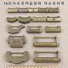 迷你小锁头 横开复古铜锁古代老式密码 仿古锁具 中式做旧挂锁