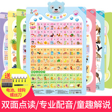 乐乐鱼儿童有声挂图拼音字母表早教识字卡片启蒙认知发声挂图玩具