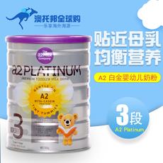 澳洲直邮A2 Platinum白金3段婴幼儿牛奶粉可购2段4段原装进口900g
