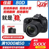 Canon/佳能EOS 80D单机18-135 USM 18-200mm镜头套机数码单反相机