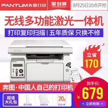 学生试卷作业家用小型办公黑白A4打印机 奔图M6202NW无线WIFI激光打印机一体机 商用多功能复印机扫描机仪