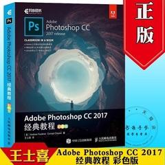 【Adobe官方出品】ps教程书籍 Photoshop CC2017经典教程photoshop教程书教材零基础自学完全入门 pscc教程图像平面设计书籍2018