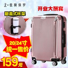 佐骑万向轮旅行行李箱子20寸24男女行里拉杆箱包密码拖箱拉干杠箱