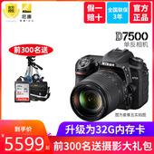 高清数码 尼康D7500 选18 140套机 Nikon 单反相机 105