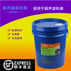 超声波清洗剂 工业清洗剂 高效优质型 易清洗高浓度 江浙沪皖包邮