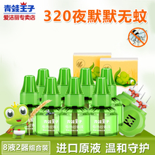 Frog Prince Infant Mosquito-repellent Liquor Flavorless Smokeless Neonatal Infants and Infants Indoor Household Mosquito-repellent Products