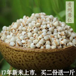 天天特价贵州小薏米农家自产非蒲城薏米仁优质小薏仁米杂粮1000g