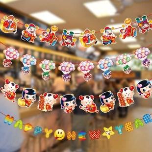 福字拉花彩带装饰元旦布置教室的装饰品学校彩条吊旗拉旗联欢会