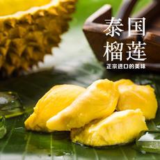 泰国进口新鲜金枕头榴莲包邮整个带壳水果非越南山猫王甲仑榴莲