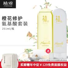 植观氨基酸修护洗发水露护发素洗护套装女士植物无硅油烫染受损