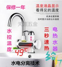 湘电热水龙头家装 主材卫浴厨房用品配件电热水龙头面盆龙头智