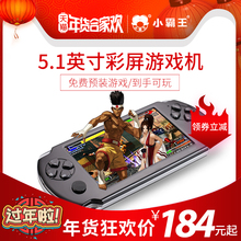 小霸王PSP掌上游戏机街机掌机S9000A怀旧5.1英寸大屏可充电抖音掌上口袋妖怪GBA