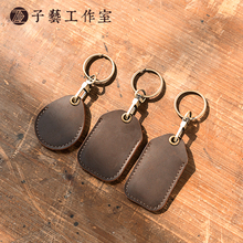 [Ziyi] Cattle Leather Entrance Guard Card Set Keyboard Area Rectangular Circular Water Drop Sensor Card Packing Mad Horse Dermis