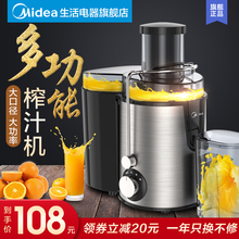 Meimei Juice Press Household Multifunctional Large Caliber Fully Automatic Portable Juice Separator for Fresh Fried Residue of Fruits and Vegetables