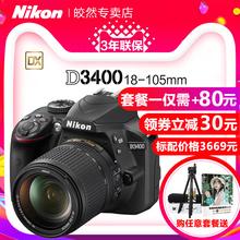 【专卖店】Nikon/尼康D3400(18-105)入门级专业数码单反照相机