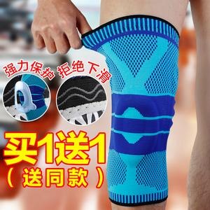护膝运动保暖篮球装备男女士跑步防滑登山舞蹈半月板深蹲膝盖护具