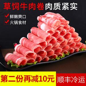 乐羊羊牛肉卷肥牛卷冷冻新鲜火锅生牛肉片火锅食材肥牛片360g