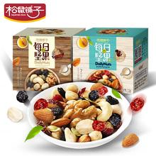 松鼠铺子每日坚果三支棵混合果仁综合坚果仁小包装组合零食大礼包