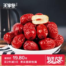 新疆特产灰枣若羌红枣即食孕妇零食果干非和田枣免洗好吃蜜枣500g