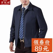 中老年人夹克衫 春装 夹克薄款 中年男士 外套休闲男装 爸爸中年外套男