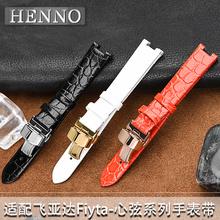 适用飞亚达心弦女款系列真皮表带 L590GWWD凹口手表带双按扣15mm