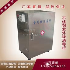 医用消毒柜 不锈钢紫外线医用消毒柜304不锈钢医用消毒柜