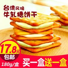 熙老板牛扎饼干180g手工牛轧糖夹心苏打饼干台湾风味休闲零食