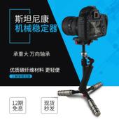 福仕凯FOSICAM铁三角小斯5D4单反相机手持稳定器碳纤维斯坦尼康