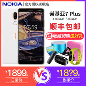【顺丰当天发6+64GB  1999起】/Nokia/诺基亚 7 plus 6G运行大内存8核全面屏智能手机全新正品官方旗舰店x7